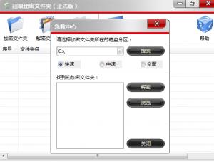 重装系统找不到加密数据肿么办之超级秘密文件夹