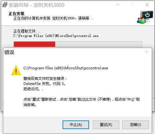 覆盖安装定时关机3000软件时,一直弹出错误提示怎么办?