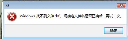 使用运行命令无法调出超级秘密文件夹软件怎么办?