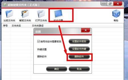 超级秘密文件夹的启动项显示为无效的启动项怎么办?