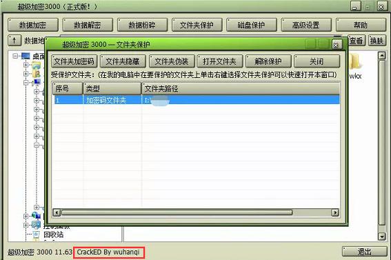 超级加密3000软件使用密码恢复功能为什么没有反应?
