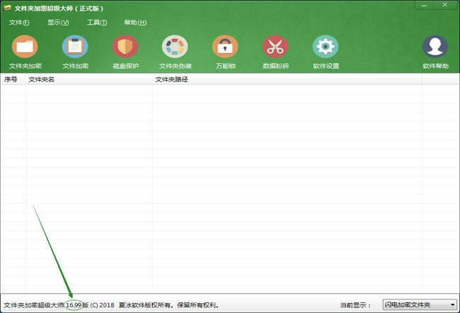 文件夹加密超级大师软件更新至16.99版