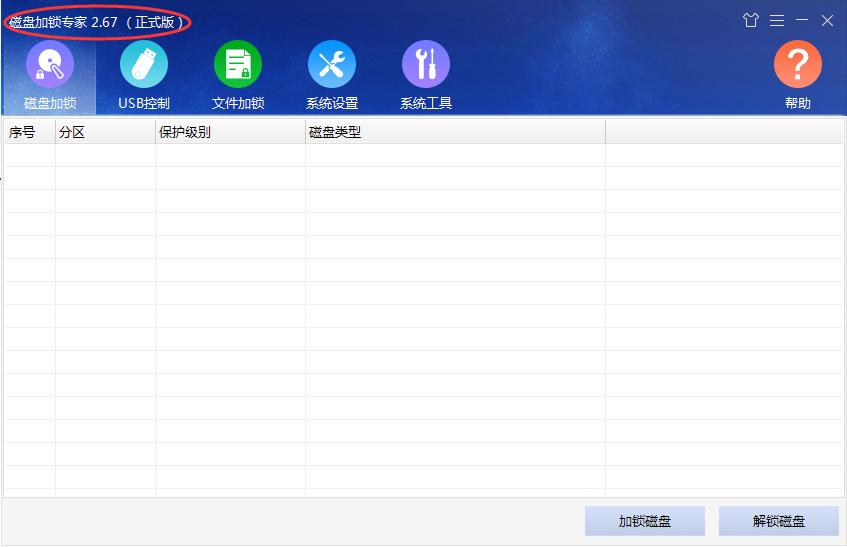 磁盘加锁专家软件更新至2.67版